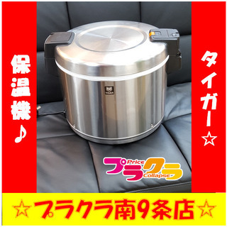 G4075 お米保温機 電子ジャー 電子保温機 タイガー JHC...