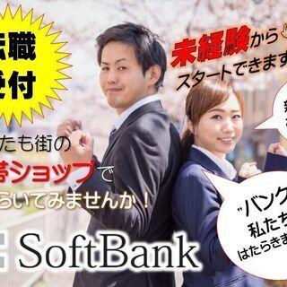 【新人募集】ソフトバンクショツプ・コーナー 新人研修生 東…
