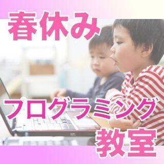 【10名様限定】春休み無料プログラミング教室【小学生】