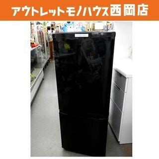 西岡店 冷蔵庫 146L 2ドア 2016年製 三菱 MR-P1...