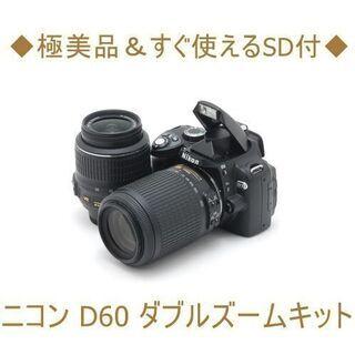 【ネット決済・配送可】◆極美品&すぐ使えるSD付◆ニコン D60...