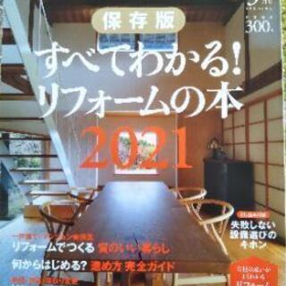 ★新品★リフォームの本★3月号!