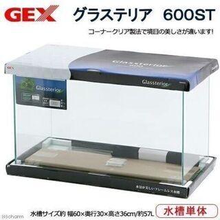 未使用水槽 ハスムターケージなどに(GEX グラステリア 600ST)