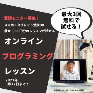 【オンラインで安心】無料でIT・プログラミングレッスン3回(最大...