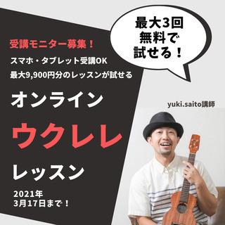 【オンラインで安心】無料でウクレレレッスン3回(最大9,900円...