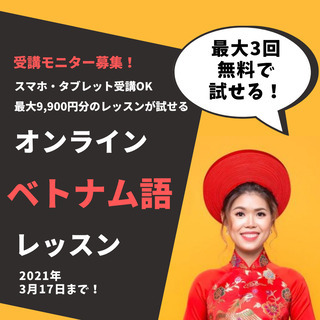 【オンラインで安心】無料でベトナム語レッスン3回(最大9,900...