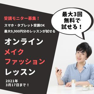 【オンラインで安心】無料でファッション&ビューティレッスン3回(...