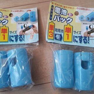 ■電池スペーサー(単3×1 -> 単1) 4個