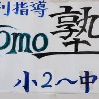 Tomo塾 (少人数個別指導塾・学習支援業) 6月度 小学生大募...