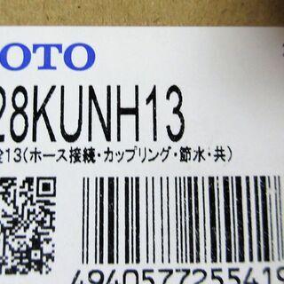 ☆TOTO T38S13V27R 横水栓13 横自在 ホース接続 バキュームブレーカー付◆便利さ際立つ水栓 − 神奈川県