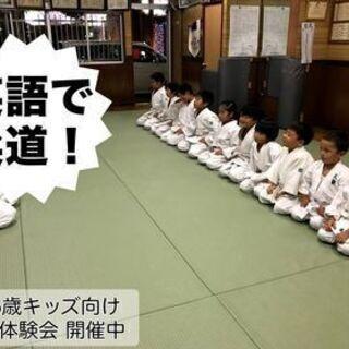 元気な子ども集まれ!英語で柔道を習ってみませんか?(幼児ク…