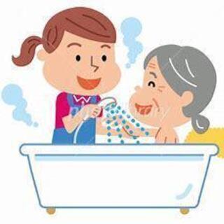 高齢者グループホーム内での利用者への「お風呂介助等」に特化したお...