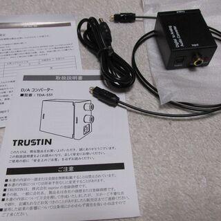 光デジタルからアナログへ変換、DAC D/A コンバーター