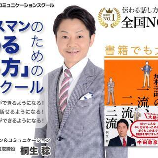 30秒で伝える技術!言いたいことを簡潔にまとめる「伝わる話し方」実践セミナー - 大阪市
