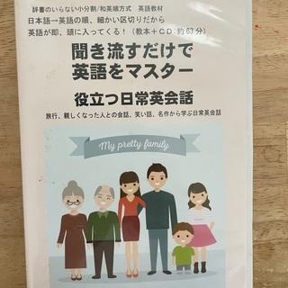 英語教材DVD