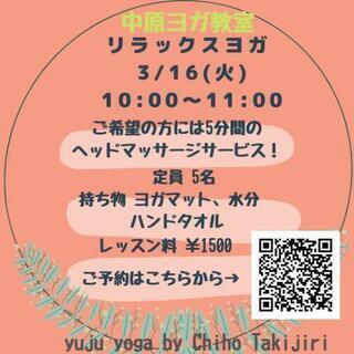 武蔵中原 3/16(火)リラックスヨガ