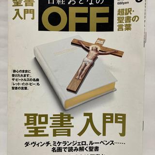 日経おとなのOFF 聖書入門