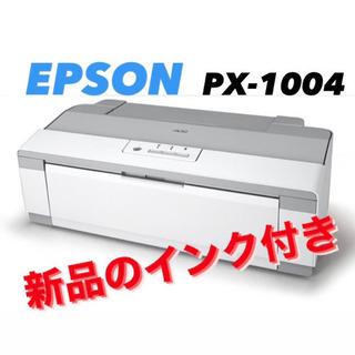 最終お値下げ!!EPSON PX-1004 プリンター 新品インク付き