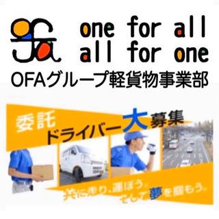 『筑後市』 配達ドライバー募集‼️  軽貨物 運送 OFAグルー...