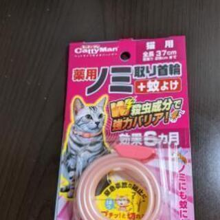 猫用薬用ノミ取り首輪➕蚊よけ