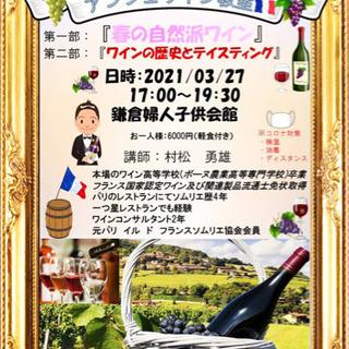 鎌倉 de ワイン教室(アンジェワイン教室)