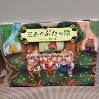 【絵本】三匹のぶたの話 : 新釈