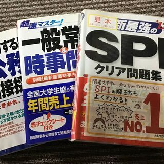 SPI等3冊セット