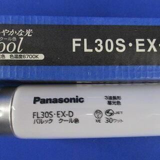 【ネット決済・配送可】パナソニック パルック蛍光灯 FL30S・...