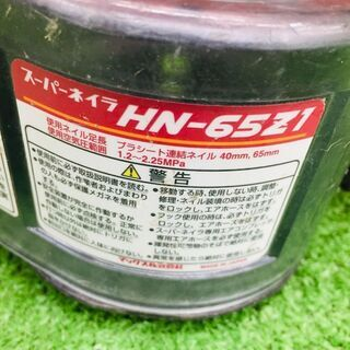MAX HN-65Z1 高圧釘打ち機 【リライズ野田愛宕店】【店頭取引限定】【中古】【管理番号:ITOOBWENQ8V8】 - その他
