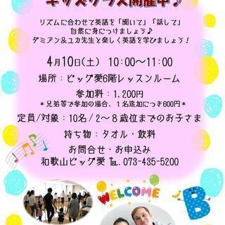 4月10日(土)英語でダンス&プレイ・キッズクラス