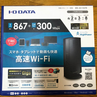 I•O DATA 無線ルータ