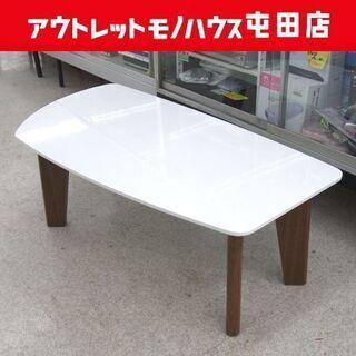 リビングテーブル センターテーブル 幅最大120cm デザインテ...