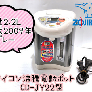 【313M13】ZOJIRUSHI マイコン沸騰電動ポット…