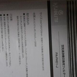 【ネット決済】空気清浄機 フィルター【値下げしました!!】