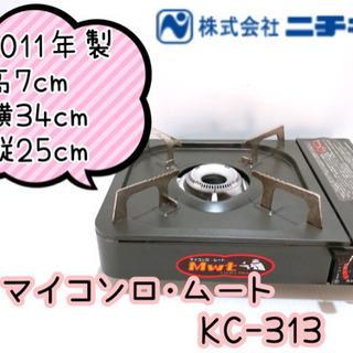 【313M15】ニチネン マイコンロ・ムート KC-313