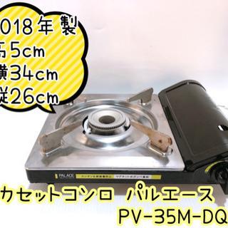 【313M16】小池化学 カセットコンロ パルエース PV-35...