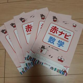 高校受験用 赤ナビ 5教科