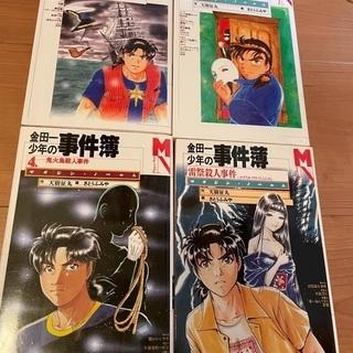金田一少年の事件簿4冊セット