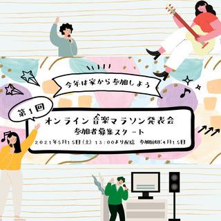 【参加者募集】オンライン音楽マラソン発表会♪ 〜オンラインでつな...