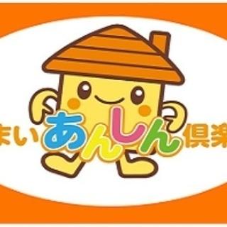 福島県沖地震の被害でお困りの方へ!