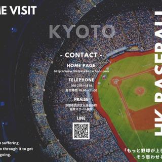 京都の野球塾 HK Baseball School