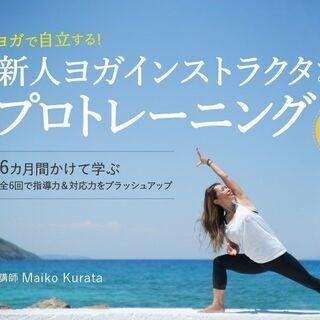 【11/10~】【現地&オンライン】ヨガで自立する!新人ヨガイン...