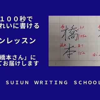 美サインレッスン 「橋本さん」  たった100秒で名前がきれいに...