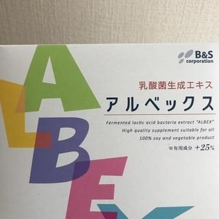 【ネット決済・配送可】アルベックス30包