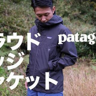 名作!定価3.3万 Patagonia パタゴニア クラウドリッ...