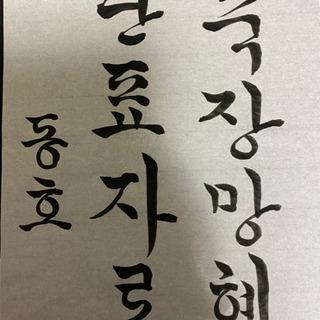 ★ハングル書道募集-新狭山