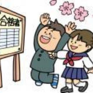 中学生 専門プロ家庭教師 無料体験授業