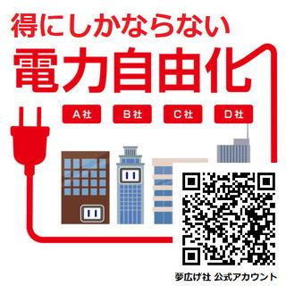 電気代・ガス代を削減して維持費を永続節約できるか無料で診断します...