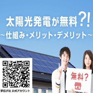 マイホームに【無料】で太陽光パネルを設置して電気代を最大20%節...