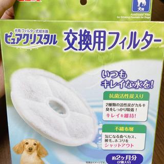 犬用フィルター式給水器 交換用フィルタ